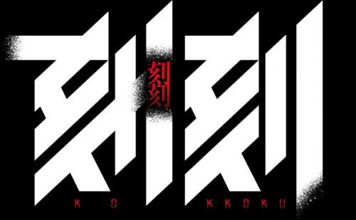 Kokkoku - Moment für Moment